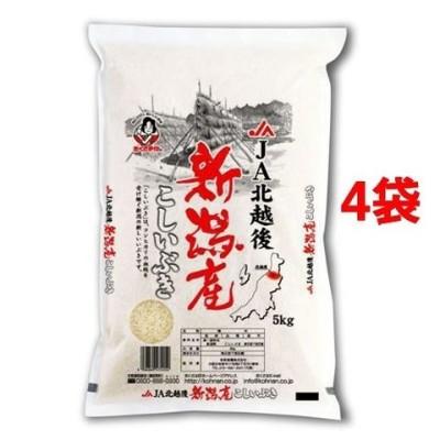 令和2年産 新潟産こしいぶき(国産) (5kg*4袋セット(20kg))