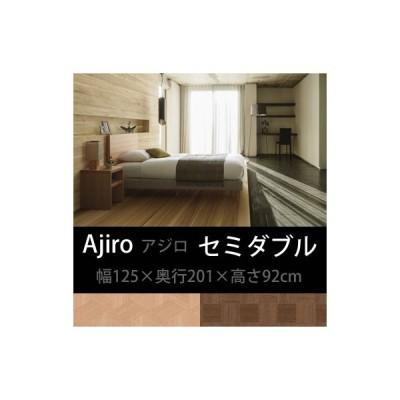 アジロ セミダブル フレームのみ 日本ベッド【代引き不可】
