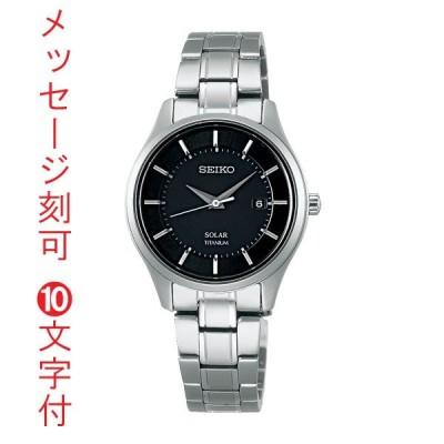 名入れ 刻印10文字付 SEIKO セイコー セレクション ソーラー時計 レディス 腕時計 STPX043 取り寄せ品