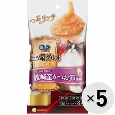 【セット販売】銀のスプーン 三ツ星グルメ おやつ つぶリッチ かつお節使用 48g×5コ