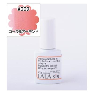 【ダッシングディバ/DASHING DIVA】 ジェルポリッシュ7ml カラージェルSIS#009 コーラルアーモンド