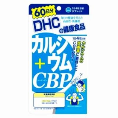 DHCの健康食品カルシウム+CBP 60日分(240粒)【fs2gm】fs04gm