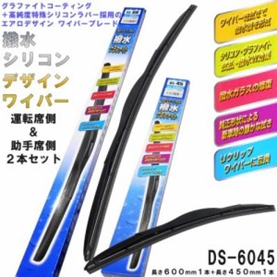 撥水シリコン デザイン ワイパー(左右セット) FESCO DS-6045 600mm 450mm