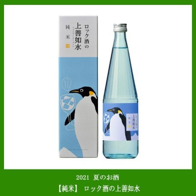 【ロック酒の上善如水 純米酒】 白瀧酒造(湯沢町)720ml