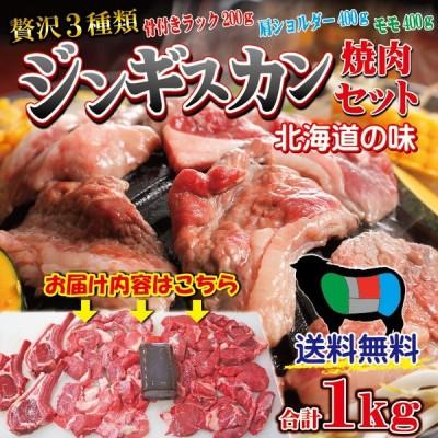 送料無料 ジンギスカン焼肉セット合計1kgニュージーランド産 冷凍   羊肉 バーベキューセット 2セット以上購入でおまけ付