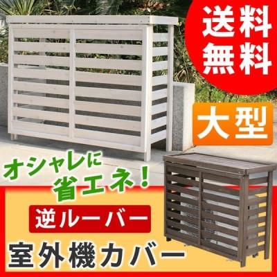 室外機カバー ボーダー エアコンカバー 簡単組立 日よけ 省エネ 排熱 節電 節約 棚 枠 屋外 ガーデニング 目隠し 木製 天然木 園芸 庭