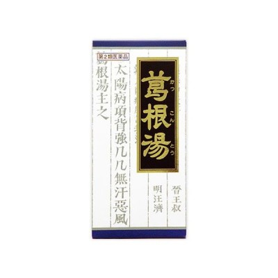 【第2類医薬品】クラシエ薬品 葛根湯エキス顆粒 クラシエ (45包) カッコントウ