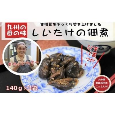 しいたけ佃煮(140g×3袋)