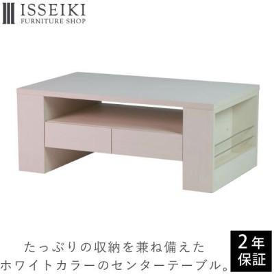 センターテーブル ローテーブル 高級感 引き出し おしゃれ  ISSEIKI