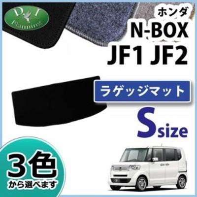 ホンダ N-BOX N-BOXカスタム JF1 JF2 ショートラゲッジマット トランクマット DXシリーズ 社外新品 NBOX