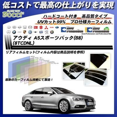アウディ A5 スポーツバック (B8) (8TCDNL) ニュープロテクション カット済みカーフィルム リアセット