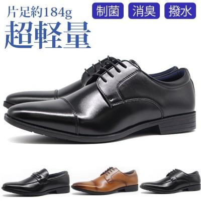 ビジネスシューズ メンズ 革靴 黒 ブラック ブラウン 軽い 軽量 制菌 消臭 撥水 多機能 KALUX LIGHT KL801 KL803 KL805