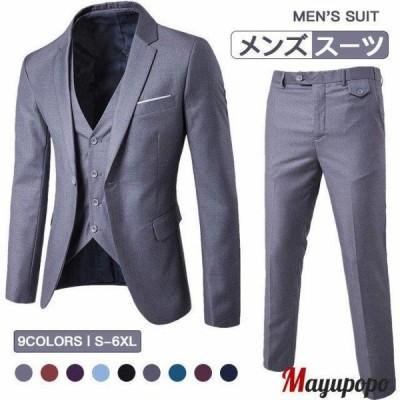 スーツ メンズ メンズスーツ ビジネススーツ フォーマルスーツ スリム ジャケット ベスト パンツ スラックス 3点セット