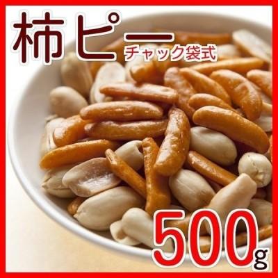 ナッツ 柿の種 ピーナッツ入り 500g ポイント消化 グルメ