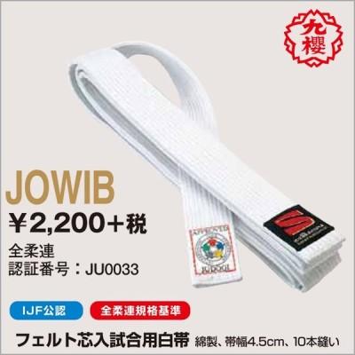 (九櫻・九桜) IJF認定 全柔連規格基準 フェルト芯入り試合用白帯 JOWIB