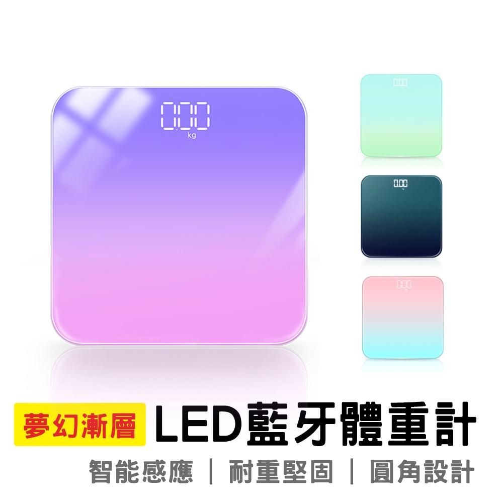 LED藍牙體重計 LED螢幕 智能漸層電子秤 USB充電 鋼化玻璃 圓角設計 防爆 可秤180公斤 馬卡龍色 體重機
