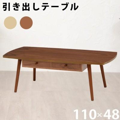 センターテーブル 角型 幅110cm ブラウン 引出し 2個付き 天然木 両側スライド テーブル ローテーブル リビングテーブル 収納 おしゃれ シンプル 代引不可