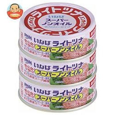 送料無料  いなば食品  ライトツナ スーパーノンオイル国産  70g×3缶×16個入