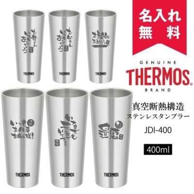 サーモス THERMOS 真空断熱構造ステンレスタンブラーJDI-400ml(筆文字) 保冷保温 魔法瓶構造 二重構造 名入れタンブラー ギフト プレゼント