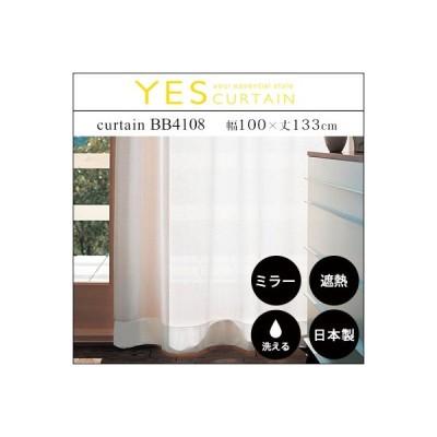 カーテン 既製カーテン YESカーテン BB4108(約)幅100×丈133cm[片開き] レースカーテン ウォッシャブル 日本製 洗える 国産 タッセル フック