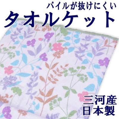 タオルケット シングルサイズ 薄手 KB501 三河産 マイヤー織 日本製
