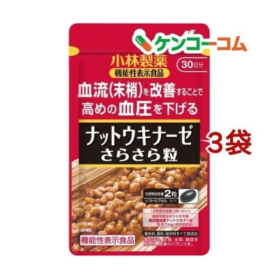 小林製薬の機能性表示食品 ナットウキナーゼ さらさら粒 ( 60粒入*3袋セット )/ 小林製薬の栄養補助食品