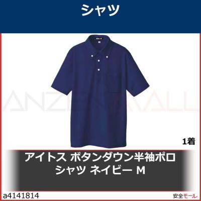 アイトス ボタンダウン半袖ポロシャツ ネイビー M 10599008M 1着