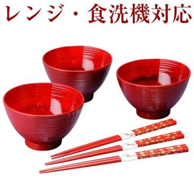 お椀 汁椀 レンジ・食洗機対応 3客セット 根来 お箸付き