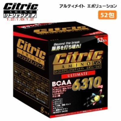シトリックアミノ アルティメイト エボリューション 52包 粉末 パウダー アミノ酸 BCAA シトルリン 筋力アップ スポーツ ULTIMATE Citric