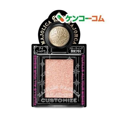 資生堂 マジョリカ マジョルカ シャドーカスタマイズ (フローティング) BR701 ( 1g )/ マジョリカ マジョルカ