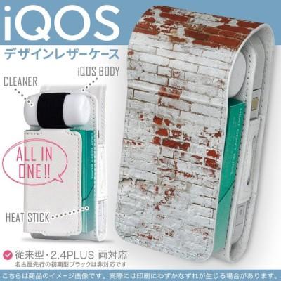 iQOS アイコス 専用 レザーケース 従来型 / 新型 2.4PLUS 両対応 「宅配便専用」 タバコ  カバー デザイン レンガ 写真 ブラウン 005069