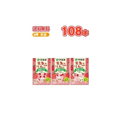 伊藤園 元気なりんご (100ml×3p×6)18本入り/7ケース 紙パック(果汁ジュース)
