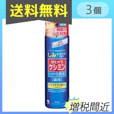 男性 シミ そばかす 防ぐ 肌荒れ メンズケシミン化粧水 160mL 3個セット