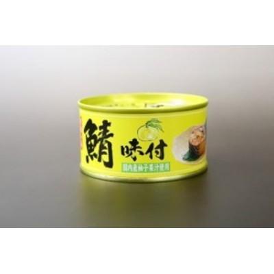 福井缶詰 鯖(さば)味付缶 柚子果汁使用タイプ 180g 1個 鯖缶