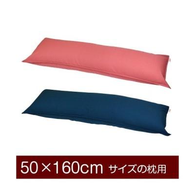 枕カバー 50×160cmの枕用ファスナー式  紬クロス ステッチ仕上げ