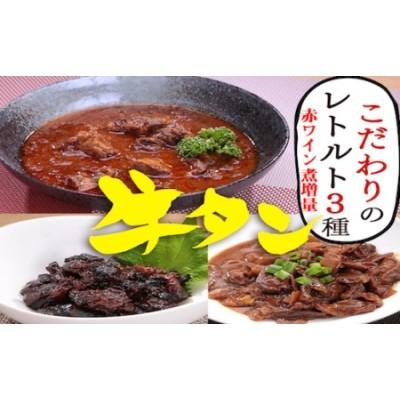 陣中 牛タン仙台煮1個 土手煮1個 赤ワイン煮2個 詰合せ