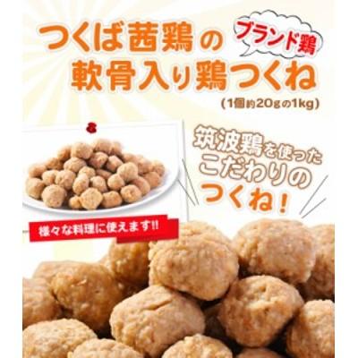 つくば茜鶏の軟骨入り鶏ダンゴ【1個約20gの1kgパック】【茨城県産】鍋やおでん、お弁当に