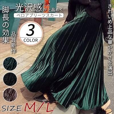 限定SALE!!上品なベロア素材スカート プリーツスカート ロング丈 ベロアスカート