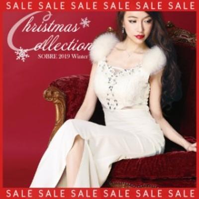 【SALE】キャバドレス キャバ ドレス 大きいサイズ ソブレ ロング ワンピ 191300 ファーショルダーロングドレス【返品交換不可】
