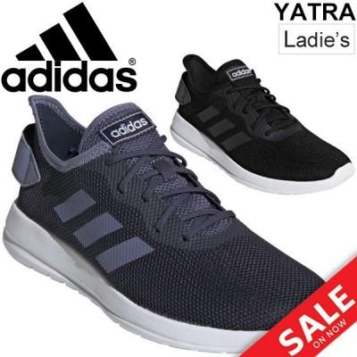 スニーカー レディース シューズ アディダス adidas YATRA ヤトラ/スポーツ カジュアル ランニングスタイル 紐靴 2E相当 女性用 普段履き 靴 /YATRA