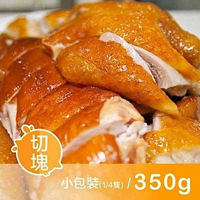 任選_元榆 甘蔗雞(350g)