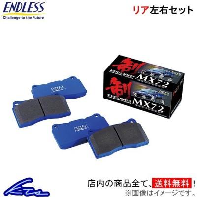 エンドレス MX72 リア左右セット ブレーキパッド トルネオユーロR CL1 EP312 ENDLESS ブレーキパット