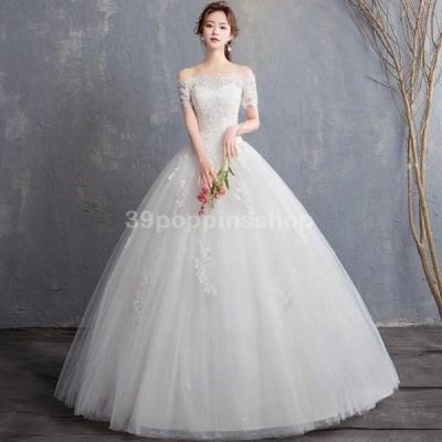 オフショルダー ウェディングドレス 花嫁 レース 結婚式 ベアトップ 贅沢 ロングドレス 編み上げ お洒落 エンパイア 白 ホワイト