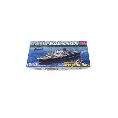 フジミ模型 1/700 帝国海軍シリーズ あるぜんちな丸 フルハルモデル(未使用品)