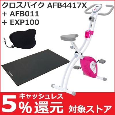 フィットネスバイク アルインコ クロスバイク AFB4417X 家庭用 純正フロアマット EXP100 ・純正サドルカバー AFB011 お買得セット