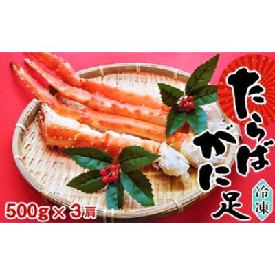 500g×3肩冷凍たらばがに足<森水産加工業協同組合> かに カニ 蟹 ガニ がに 北海道 たらばがに タラバ蟹 タラバカニ タラバガニ たらば蟹