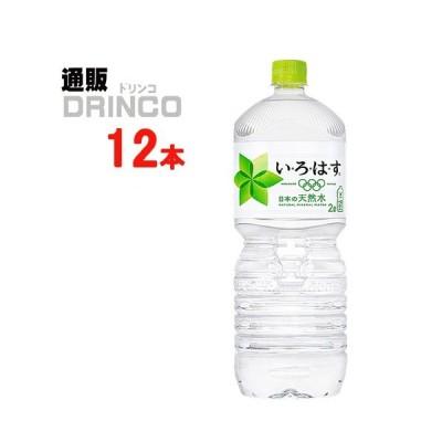 水 いろはす 2000ml ペットボトル 12本 ( 6本 × 2ケース ) コカコーラ