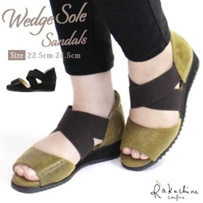 サンダル レディース 靴 ウェッジソール 黒 ブラック カーキ 軽量 軽い 幅広 ワイズ 3E ラクチン rakuchine 556