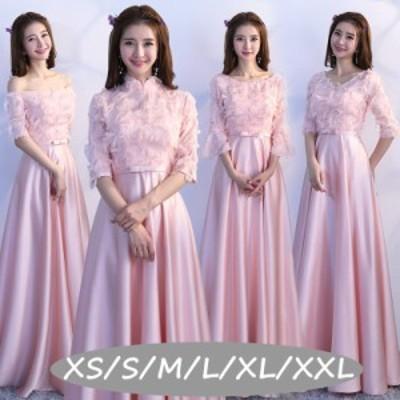 お呼ばれ パーティードレス フォーマルドレス 着痩せ 結婚式ドレス 大人 上品 20代30代40代 マキシドレス 4タイプ ピンク色