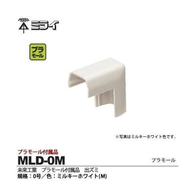 【未来工業】 ミライ プラモール付属品 出ズミ 規格:0号 色:ミルキーホワイト MLD-0M